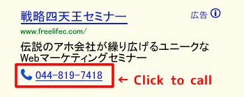 Click-to-Callの表示例